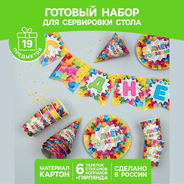 Набор бумажной посуды «С днём рождения. Яркие звезды», 6 тарелок, 6 стаканов, 6 колпаков, 1 гирлянда