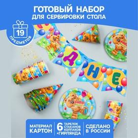 Набор бумажной посуды «С днём рождения», мишка с шарами: 6 тарелок, 6 стаканов, 6 колпаков, 1 гирлянда