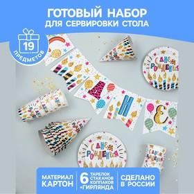 Набор бумажной посуды «С днём рождения. Праздничные свечи»: 6 тарелок, 6 стаканов, 6 колпаков, 1 гирлянда