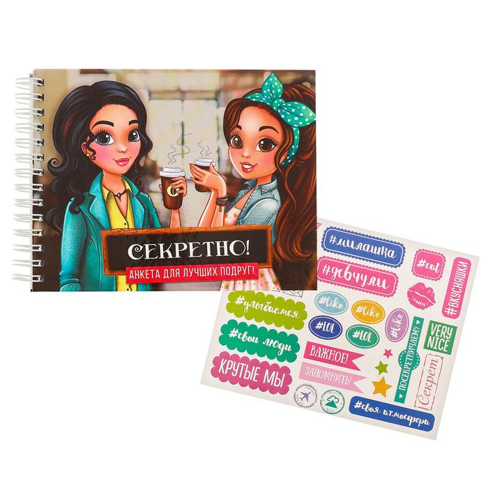 """Анкета для девочек на гребне с наклейками """"Секретно!"""", А6, твёрдая обложка, 60 страниц"""