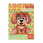 Folder for drawing A4, 10 sheets Puppy, 160g/m2