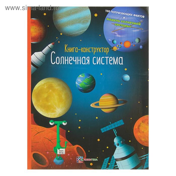 Книга - конструктор. Солнечная система