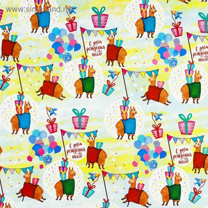 Бумага упаковочная глянцевая «С днём рождения тебя», 100 х70 см