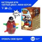 Настольная игра с фантами «Хитрый Джек», дорожная версия - фото 76269931