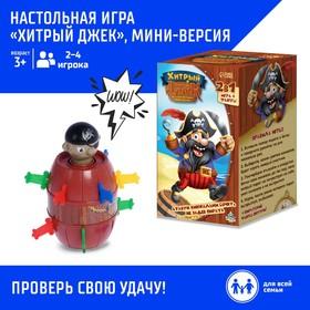 Настольная игра с фантами «Хитрый Джек», дорожная версия
