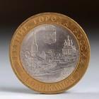"Монета ""10 рублей 2011 ДГР Соликамск"""