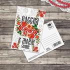 Почтовая карточка «Россия в моём сердце», 10 х 15 см