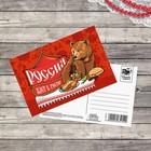 Почтовая карточка «Русское застолье», 10 х 15 см