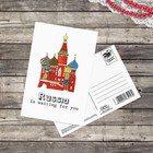 Почтовая карточка Russia is waiting, 10 × 15 см
