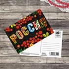 Почтовая карточка «Русское покрывало», 10 х 15 см