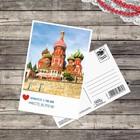 Почтовая карточка «Место встречи – Россия», 10 х 15 см