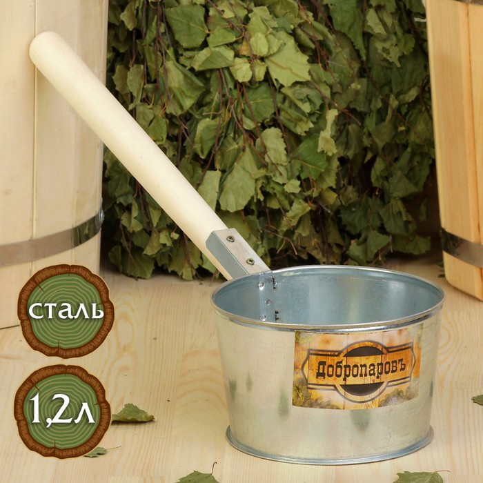 Ковш из оцинкованной стали для бани, средний 1,2 л