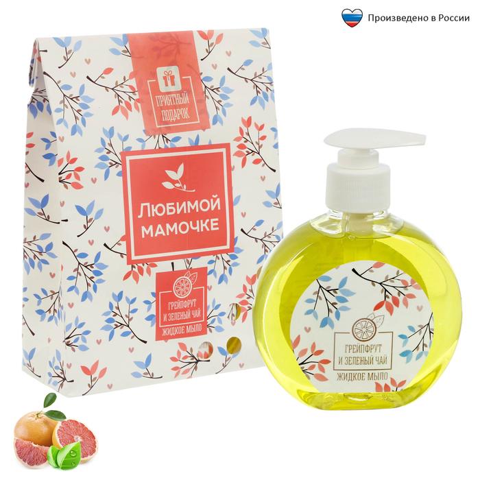 """РЯД от 2 ШТ!Жидкое мыло """"Любимой мамочке"""" с ароматом грейпфрута и зеленого чая"""