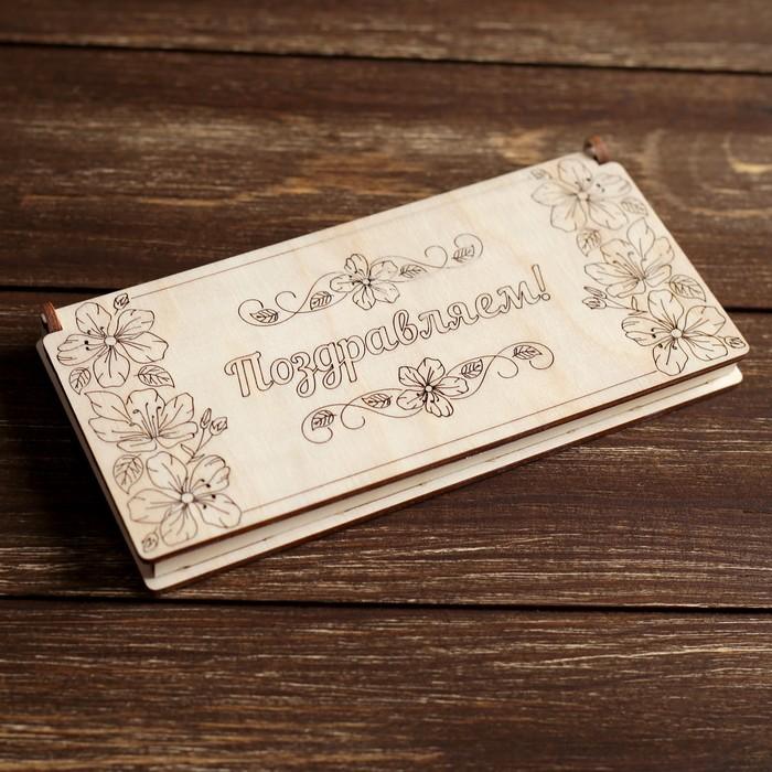Шкатулка - конверт для денег «Поздравляем!», цветы, 17,6×8,7×2 см