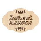 Шильда сувенирная «Любимой мамочке», овальная, 0,3х4х6 см