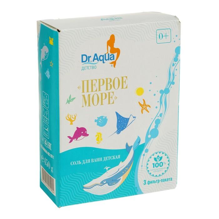 Соль для ванн детская морская природная  «Первое море», 450 гр - фото 105550677