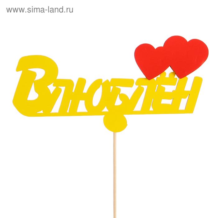 Топпер «Влюблён», двухслойный, жёлто-красный, 12,5х7,5 см