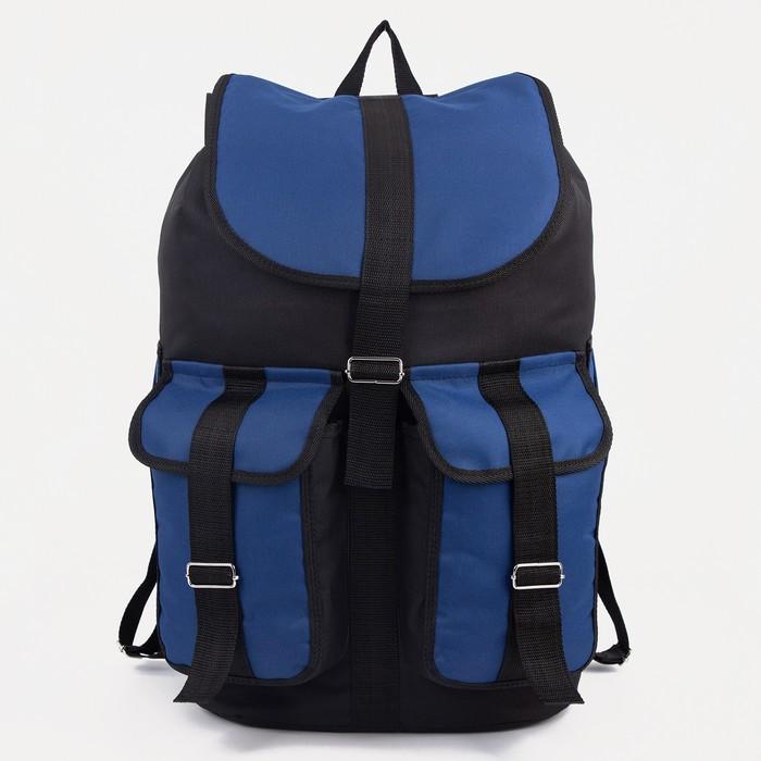 Рюкзак туристический, 55 л, отдел на шнурке, 3 наружных кармана, цвет чёрный/синий