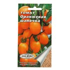 """Семена Томат """"Оранжевая шапочка"""", раннеспелый, 0,03 г"""