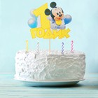 "Топпер в торт ""1 годик"" Микки Маус, с набором свечей, 12 шт."