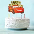"""Украшение для торта """"С Днем Рождения"""" Тачки (топпер+ свечи)"""