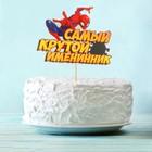 """Топпер в торт """"Самый крутой именинник"""" Человек-паук + набор свечей"""