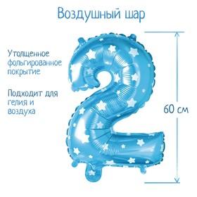 "Balloon foil 32"" 2, color blue, stars"