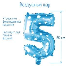 """Шар фольгированный 32"""" Цифра 5, звёзды, индивидуальная упаковка, цвет голубой"""