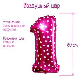 """Шар фольгированный 32"""" Цифра 1, сердца, индивидуальная упаковка, цвет розовый"""
