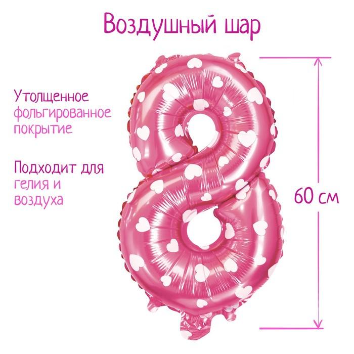 """Шар фольгированный 32"""", цифра 8, сердца, индивидуальная упаковка, цвет розовый"""