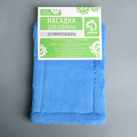 Насадка для плоской швабры, 44×15 см, микрофибра, цвет синий - фото 1717016