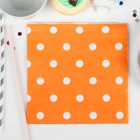 Салфетки бумажные «Горох», набор 20 шт., 33х33 см, цвет оранжевый