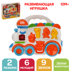 Развивающая игрушка «Весёлый поезд», световые и звуковые эффекты