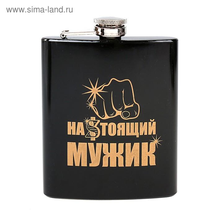 """Фляжка """"Настоящий мужик"""" 210 мл"""