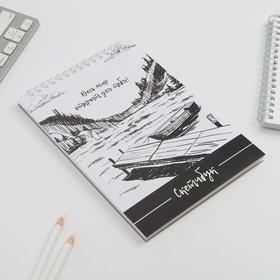 Скетчбук А5 «Весь мир открыт для тебя» 40 листов 100 г/м2
