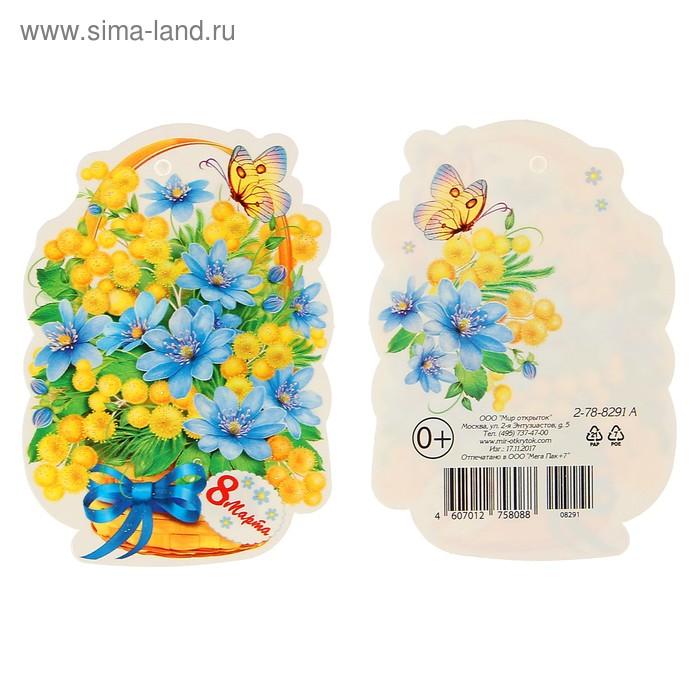 """Открытка-подвеска """"8 Марта"""" цветы в корзинке"""