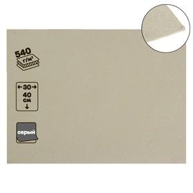 Картон переплётный 0.9 мм, 30 х 40 см, 540 г/м², серый