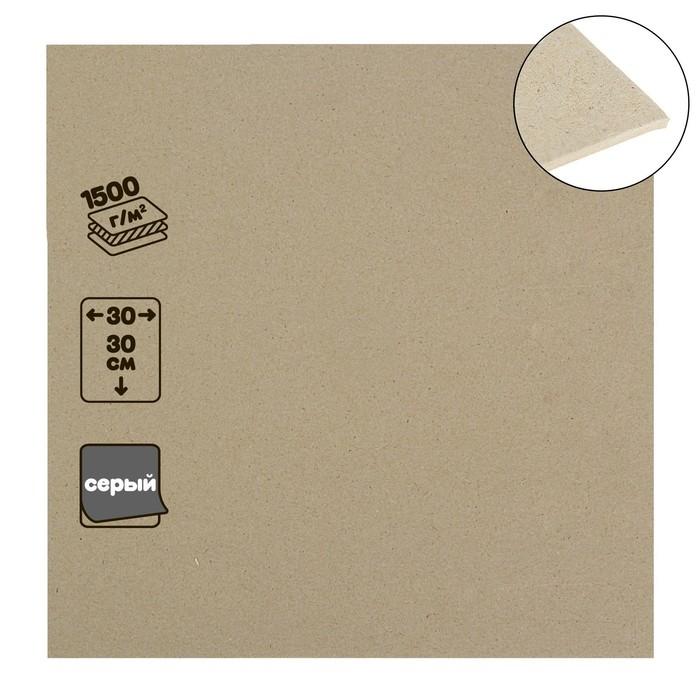 Картон переплетный 2.5 мм 30*30 см 1500 г/м² серый
