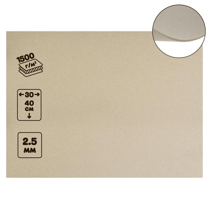 Картон переплетный 2.5 мм 30*40 см 1500 г/м² серый