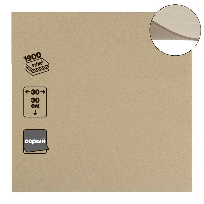 Картон переплетный 3,0 мм 30*30 см 1900 г/м² серый