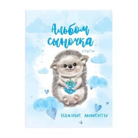 """Первая книга малыша """"Альбом сыночка"""", от 0 до 7 лет"""