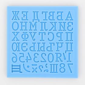 Молд русского алфавита 'Печатная машинка' Ош