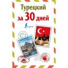 Турецкий за 30 дней. Лукашевич Д. П.