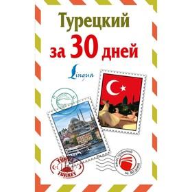 Турецкий
