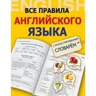 Все правила английского языка с иллюстрированным словарем. Державина В. А.