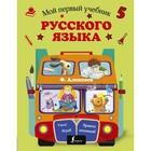 Мой первый учебник русского языка