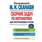 Сборник задач по математике для поступающих в вузы