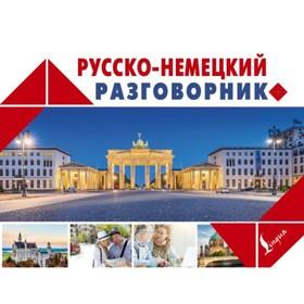 Русско-немецкий
