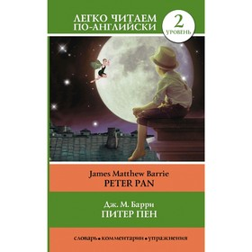 Foreign Language Book. Питер Пен = Peter Pan