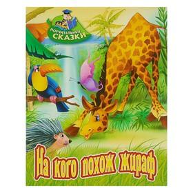 На кого похож жираф. Лясковский В.
